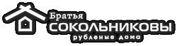 Рубленные дома от Братьев Сокольниковых
